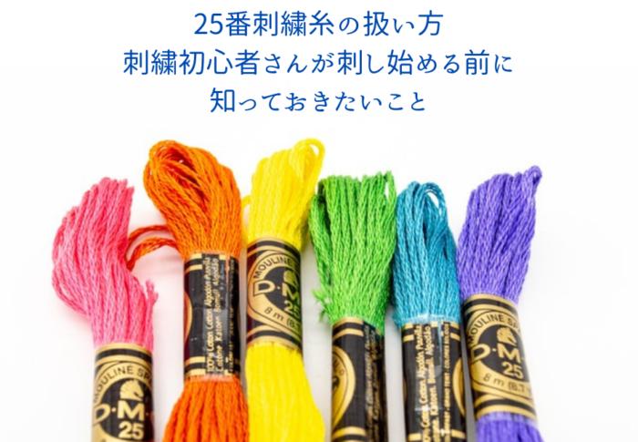 25番刺繍糸の扱い方・刺繍初心者さんが刺し始める前に知っておきたいこと