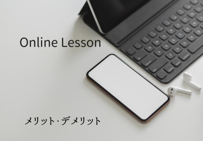 刺繍のオンラインレッスン 〜メリット・デメリット〜