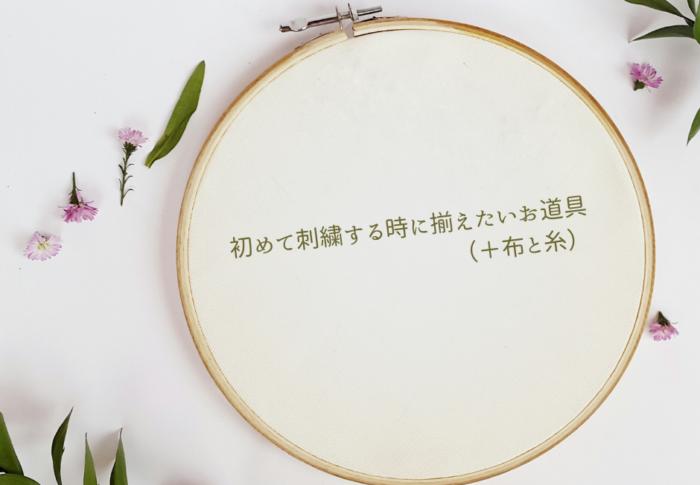 初めて刺繍する時に揃えたいお道具(+布と糸)