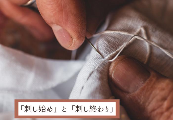 刺繍の刺し始めと刺し終わりの方法
