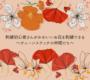 刺繍初心者さんがかわいいお花を刺繍できる 〜チェーンステッチの仲間たち〜