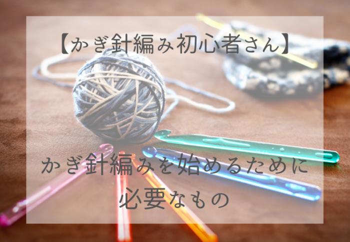 【かぎ針編み初心者さん】かぎ針編みを始めるために必要なもの