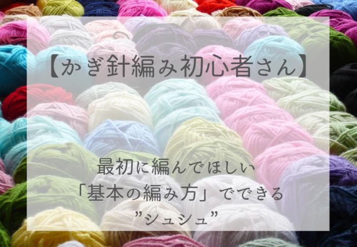"""【かぎ針編み初心者さん】最初に編んでほしい「基本の編み方」でできる""""シュシュ"""""""