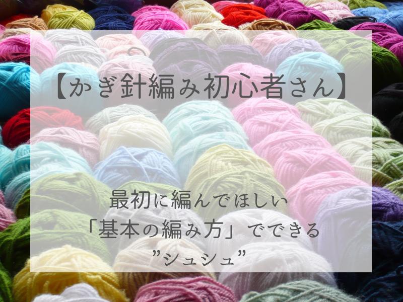 かぎ針 編み シュシュ