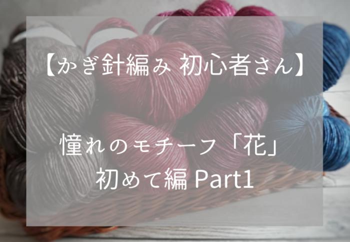 かぎ針編み初心者さん憧れのモチーフ「花」初めて編 Part1