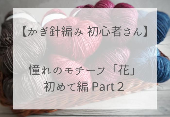 かぎ針編み初心者さん憧れのモチーフ「花」初めて編 Part2