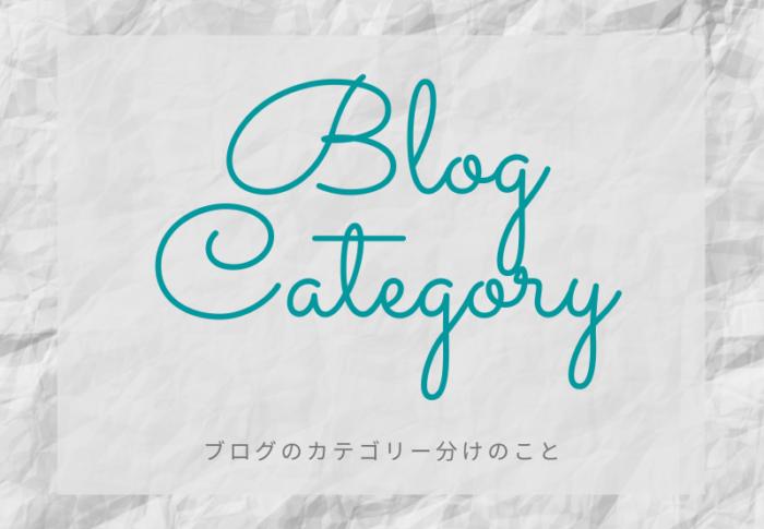 ブログのカテゴリー
