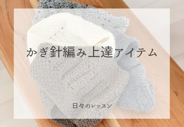 かぎ針編み上達アイテム
