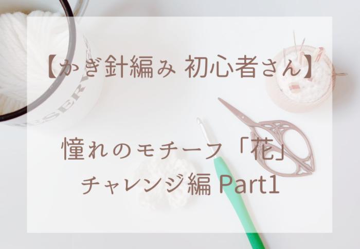 かぎ針編み初心者さん憧れのモチーフ「花」チャレンジ編 Part1