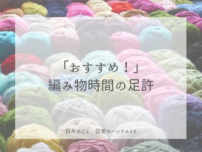 「おすすめ!」の編み物時間の足許