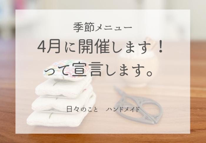 4月に開催します!って宣言します。