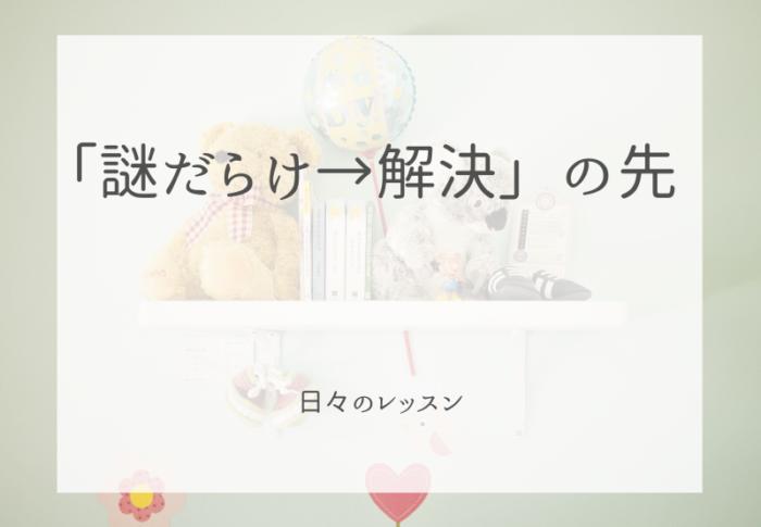 「謎だらけ→解決」の先
