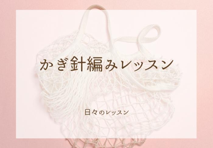 かぎ針編みレッスン