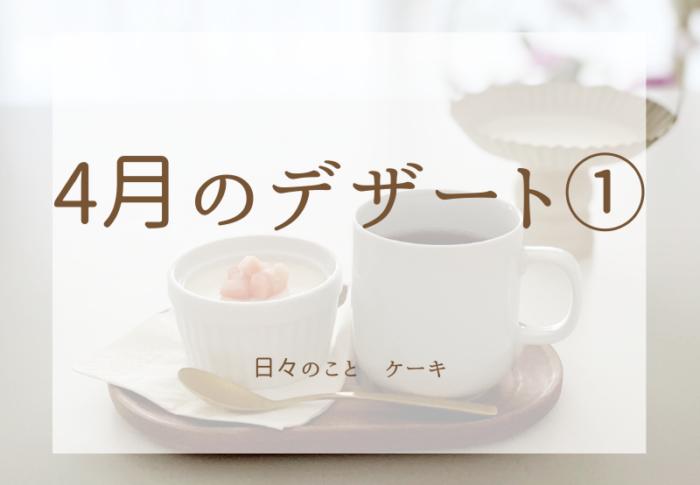 4月のデザート①