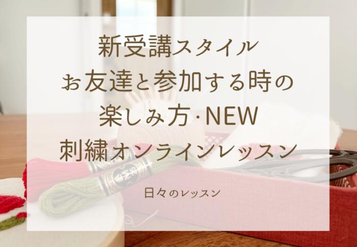 新受講スタイル【お友達と参加する時の楽しみ方・NEW】刺繍オンラインレッスン
