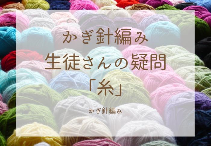かぎ針編み 生徒さんの疑問「糸」