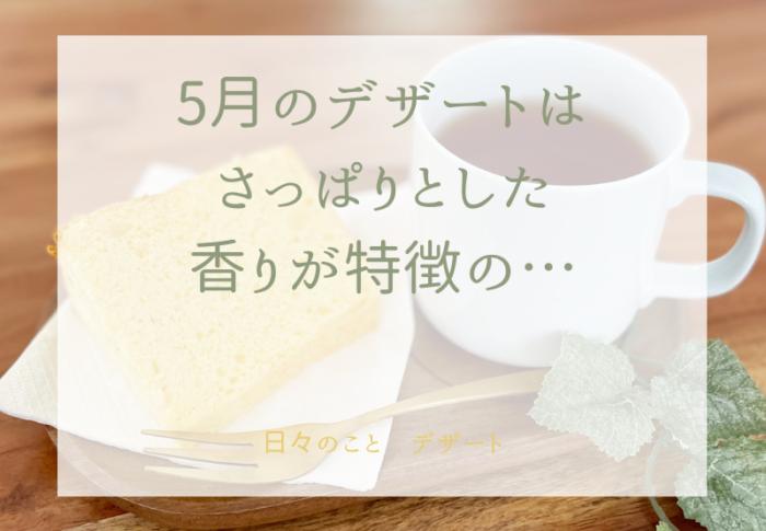 5月のデザートは、さっぱりとした香りが特徴の…