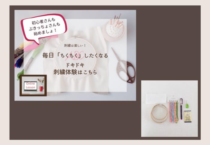 刺繍のオンラインレッスンは、「2つのきっかけ」に。